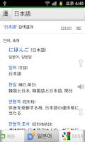 Screenshot of 일본어 한방 검색