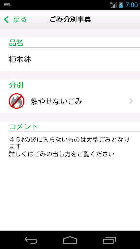 奈良市ごみ分別アプリ 生活 App-愛順發玩APP