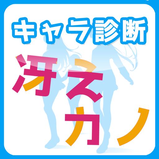 娱乐のキャラ診断〜冴えない彼女の育てかた編〜 LOGO-記事Game