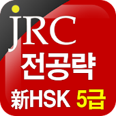 JRC 전공략 新HSK 5급 만점단어