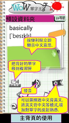 玩免費教育APP|下載WoW英文單字王-Lite(英語學習) app不用錢|硬是要APP