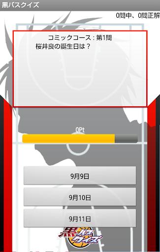 【免費娛樂App】黒バスクイズ-APP點子