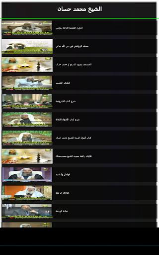 دروس و خطب الشيخ محمد حسان
