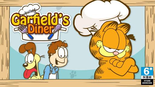 加菲貓餐廳