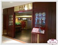 江南春 福華大飯店