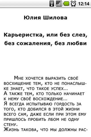Юлия Шилова. Карьеристка