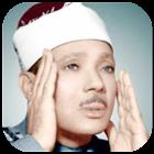 عبد الباسط عبد الصمد - تجويد icon