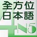 和風全方位日本語N5-4 完整版 icon