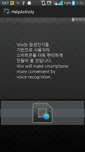Vox 목소리로 전화걸기