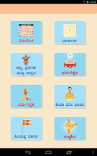 Kannada Sanatan Calendar 2016 Screenshot 17