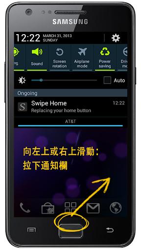 滑動Home鍵- Google Play Android 應用程式
