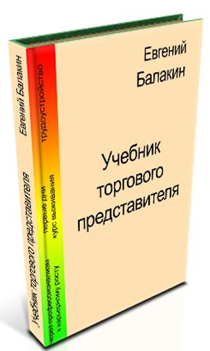 Учебник торгового представител
