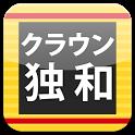 クラウン独和辞典 第4版公式アプリ | 最高峰のドイツ語辞書 icon
