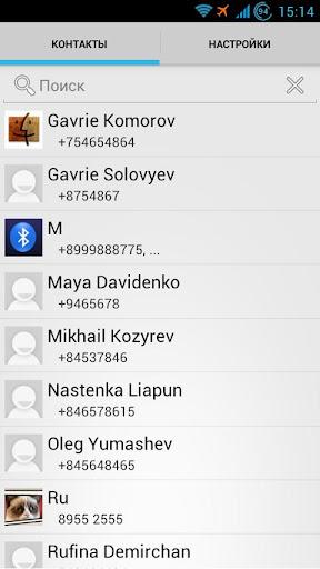 Маячок Call Me
