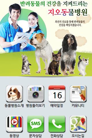 지오동물병원 반려견 강아지 애견 미용 고양이