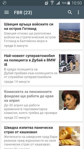 Fbr.bg - Новини отвсякъде