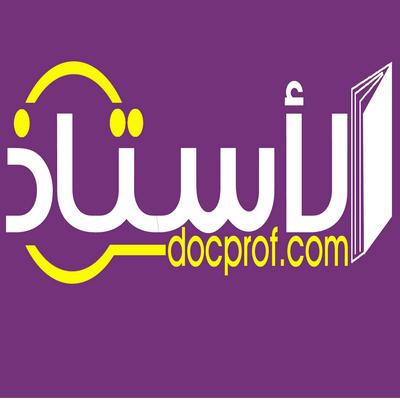 الأستاذ Docprof