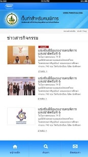 PWDs Thai- screenshot thumbnail