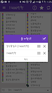 서울버스 Simple- screenshot thumbnail
