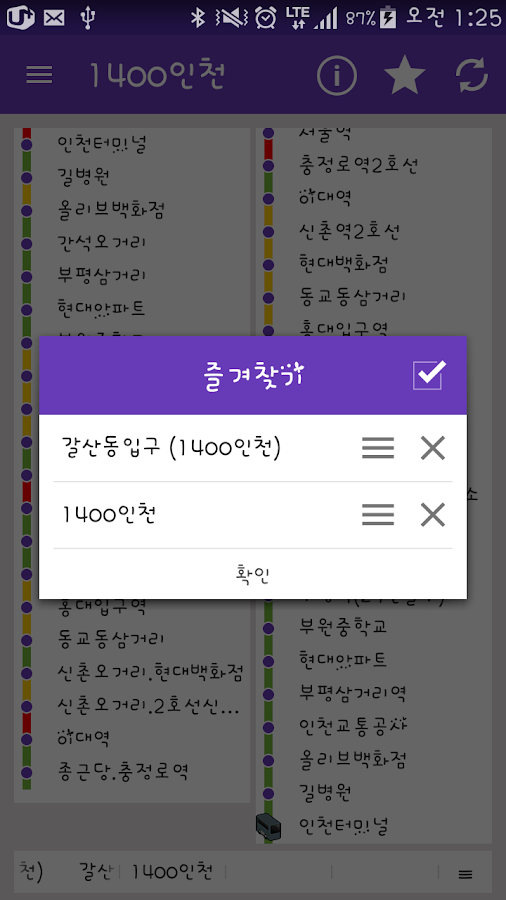 서울버스 Simple- screenshot