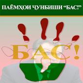 """Паёмхои Чунбиши """"БАС!"""""""