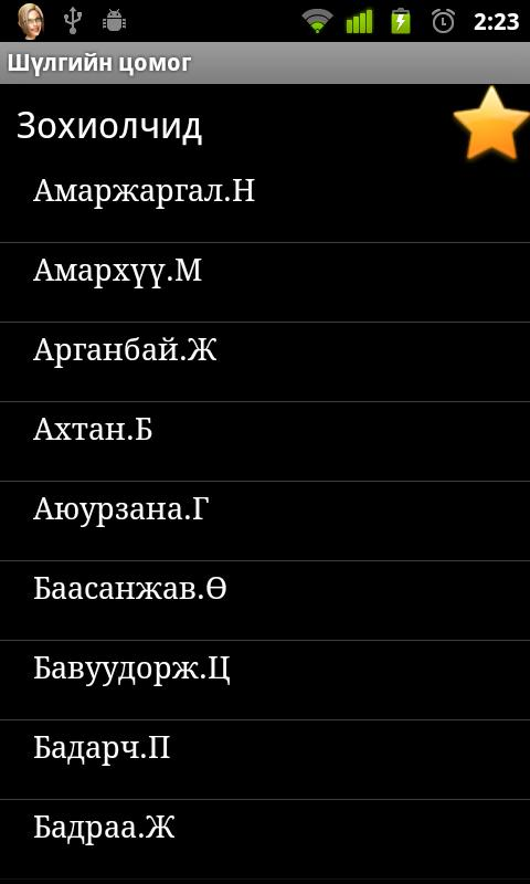 Mongolian Poems Collection- screenshot