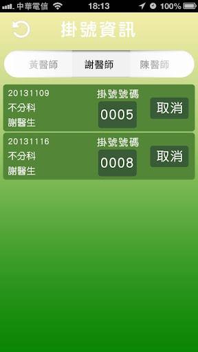 【免費醫療App】賽斯身心靈診所-APP點子