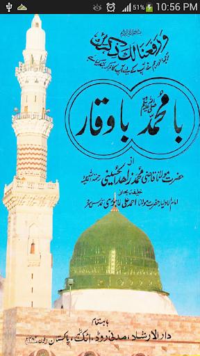 Ba Muhammad PBUH Ba Waqar