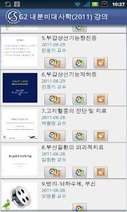 성균관대학교의과대학 아이비스(IBIS)- screenshot thumbnail