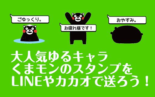 玩免費娛樂APP 下載【無料】くまモンのスタンプだもん app不用錢 硬是要APP