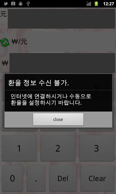 위안 계산기 - 환율 계산기- screenshot