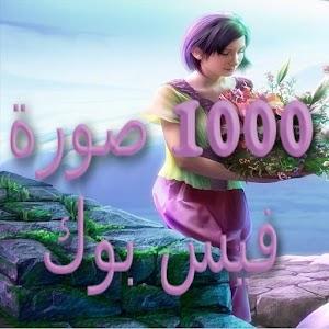 1000 صورة فيس بوك