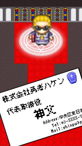 株式会社勇者ハケン代表取締役神父 - 無料の快感RPG