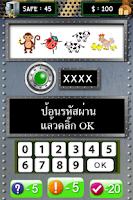 Screenshot of เกมส์ถอดรหัส - รูปภาพ