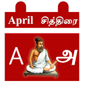 English Tamil Calendar 2014