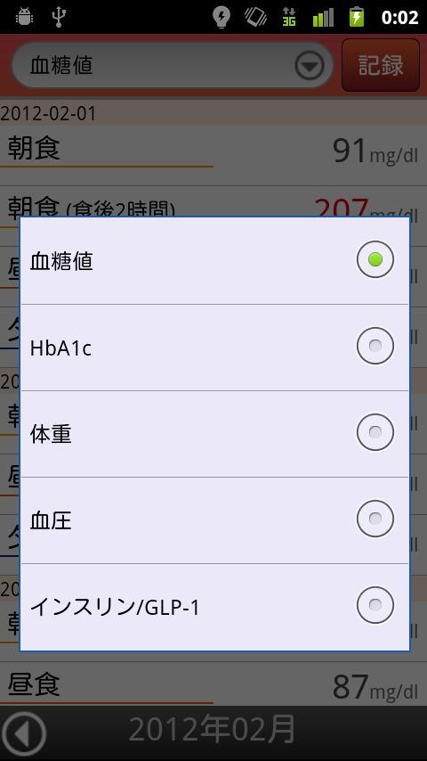 Diabetes Recorder Free- screenshot