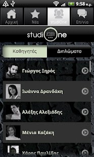 Studio One - screenshot thumbnail