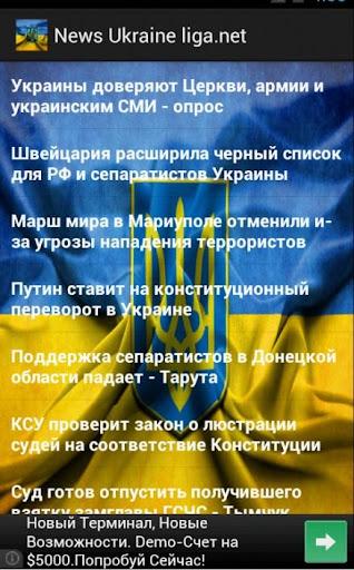 News Ukraine