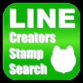 LINEクリエイターズスタンプ検索
