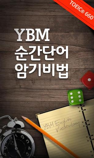 YBM 순간단어 암기비법 660점