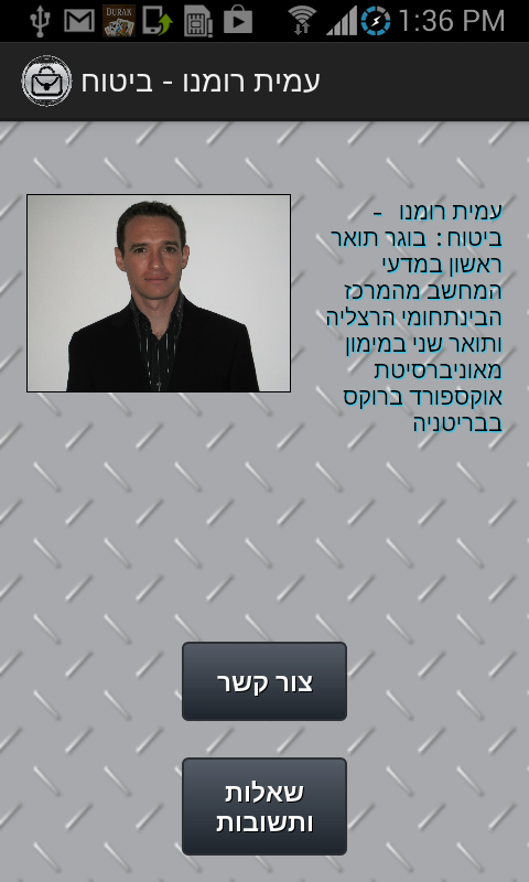 Amit Romano Insurance- screenshot