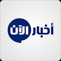 Akhbar Al Aan logo