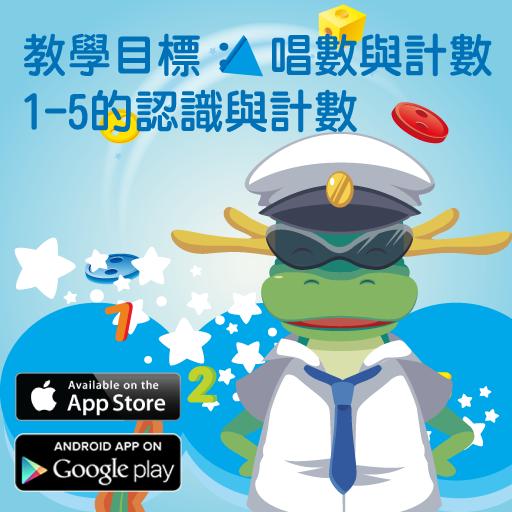 全腦數學小班 下學期 遊戲APP-BG2-2 免費版