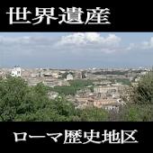 【Trip Travel 】ITALY Roma1