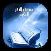 مصحف الذكر الحكيم بصوت 23 قارئ