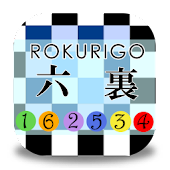 RokuRigo(六裏碁)
