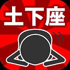 JapanDOGEZA icon