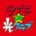 なかよしライチDE光クラブ icon