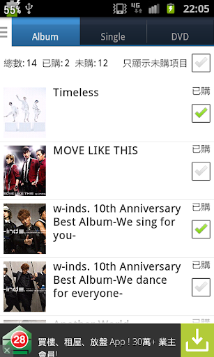 w-inds. Collection