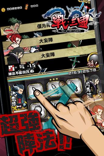 《戰.三國》繁體中文版 角色扮演 App-愛順發玩APP